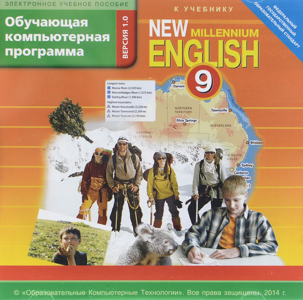 New Millennium English 9 / Английский язык нового тысячелетия. класс. Обучающая компьютерная программа