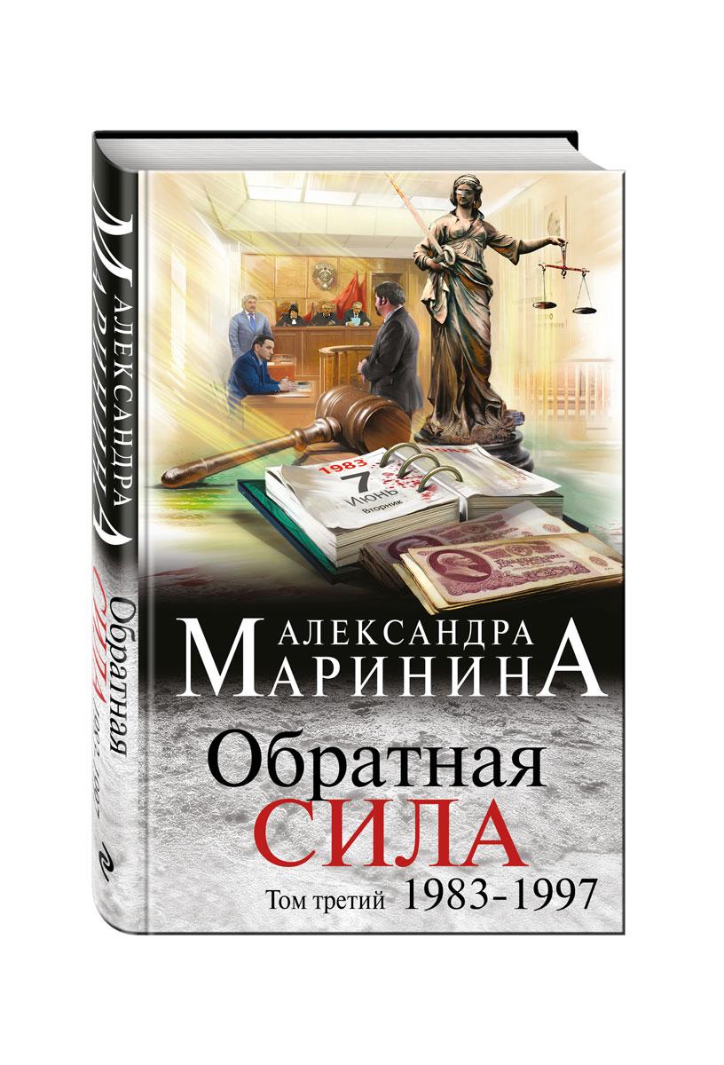 Маринина А. Обратная сила. Том 3. 1983 - 1997