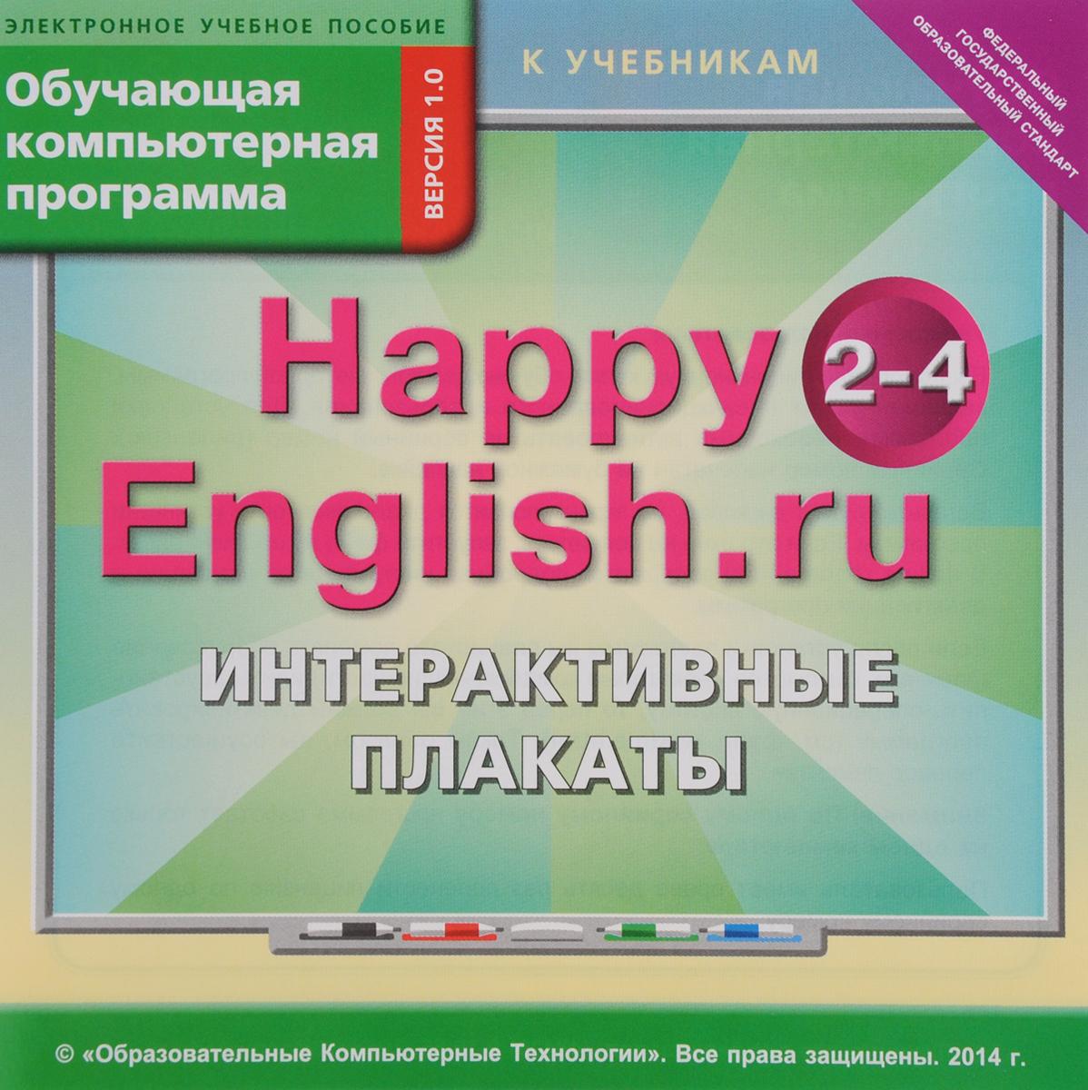 Happy E 2-4 / Счастливый английский.ру. класс. Интерактивные плакаты. Обучающая компьютерная программа