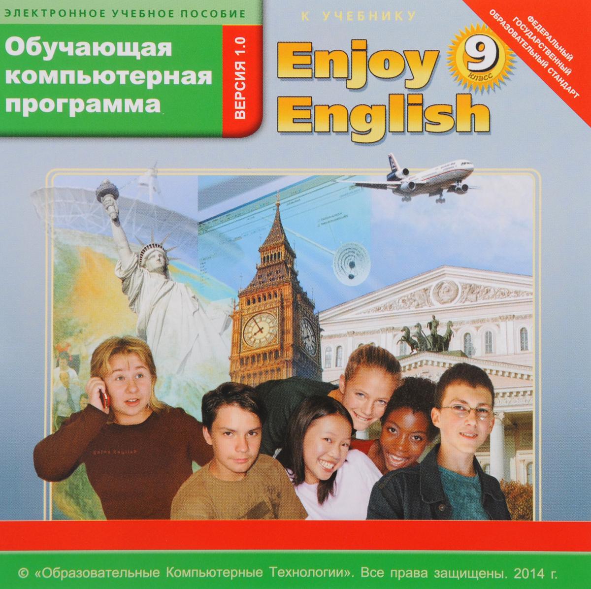 Enjoy English 9 / Английский с удовольствием. класс. Обучающая компьютерная программа