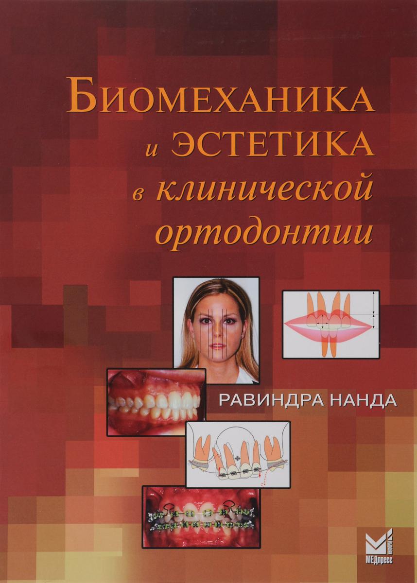 Равиндра Нанда Биомеханика и эстетика в клинической ортодонтии