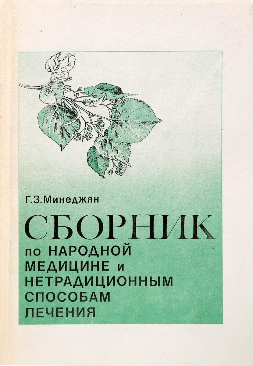 Г. Минеджян Сборник по народной медицине и нетрадиционным способам лечения
