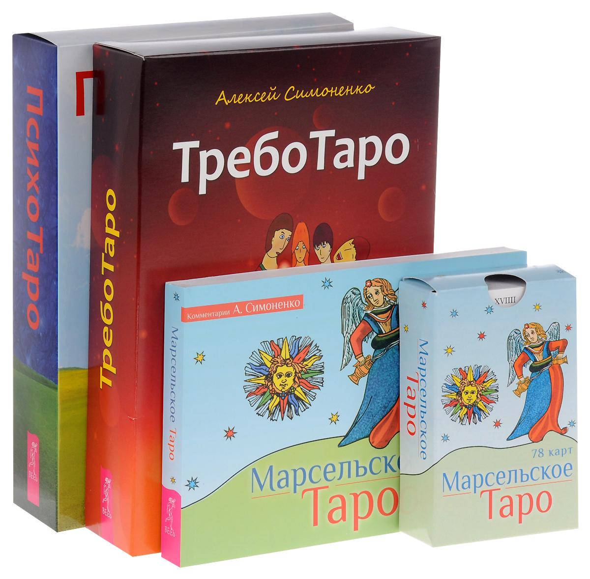 А. Сисоненко Марсельское Таро. ПсихоТаро. ТребоТаро (комплект из 3 книг + 78 карт)