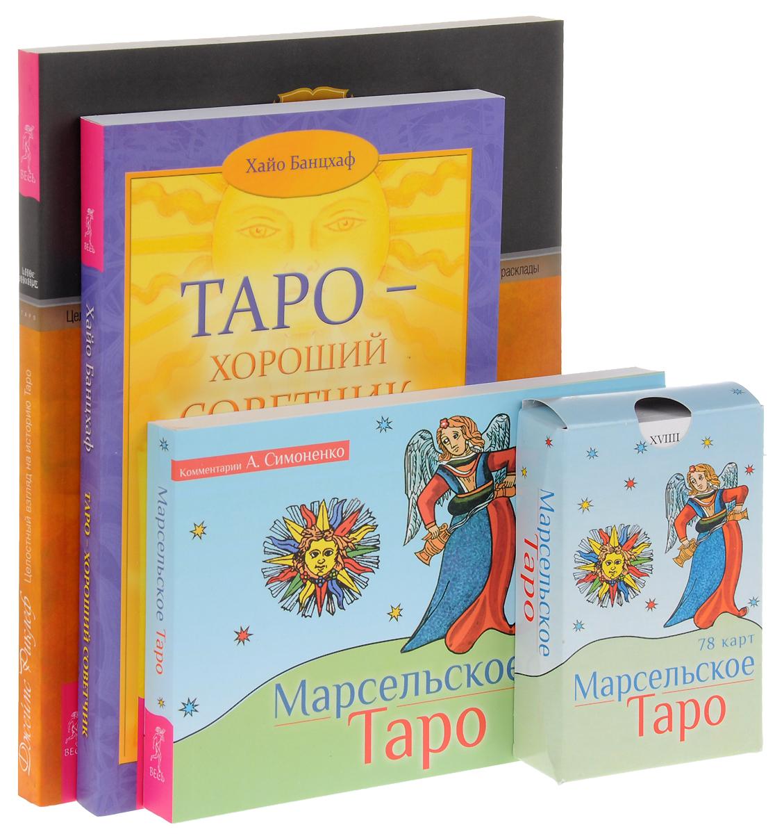 А. Симоненко, Хайо Банцхаф, Джеймс Риклеф Марсельское Таро. Таро – хороший советчик. Целостный взгляд на историю Таро (комплект из 3 книг + 78 карт)