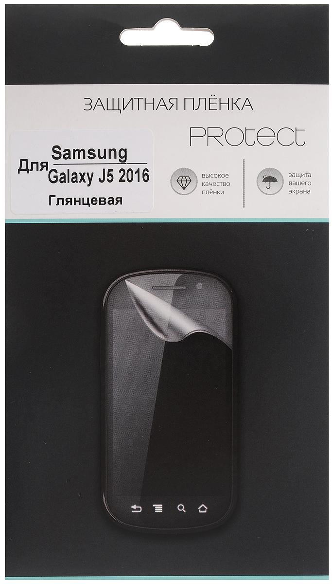 Protect защитная пленка для Samsung Galaxy J5 (2016), глянцевая protect защитная пленка для samsung galaxy a5 2016 матовая