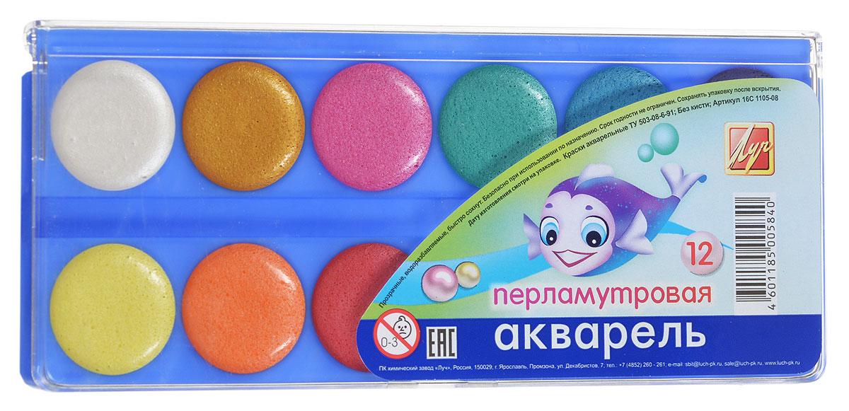 Луч Акварель перламутровая 12 цветов кара колтер луч солнца на цветных стеклах