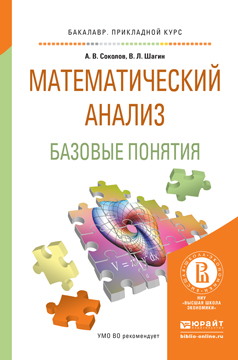 В. Л. Шагин, А. В. Соколов Математический анализ. Базовые понятия. Учебное пособие цена 2017