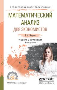 В. А. Малугин Математический анализ для экономистов. Учебник и практикум