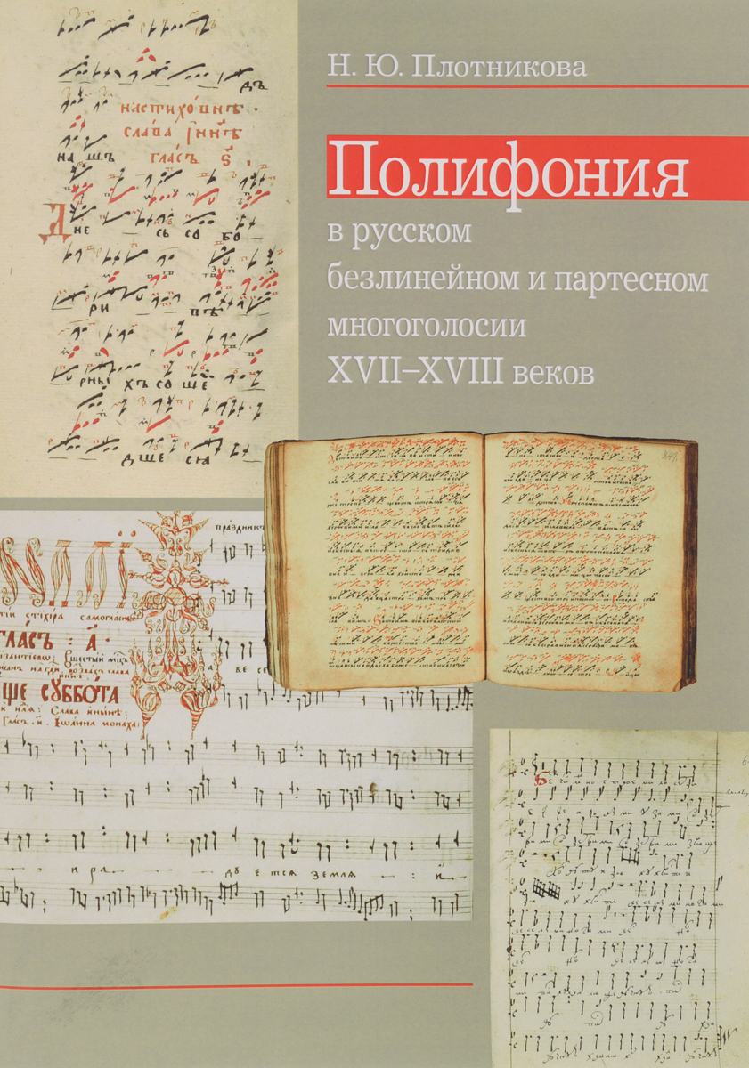 Полифония в русском безлинейном и партесном многоголосии XVII-XVIII веков