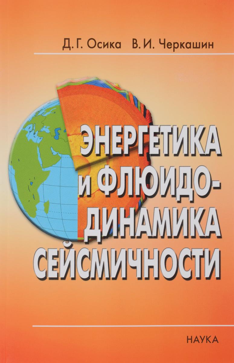 Д. Г. Осика, В. И. Черкашин Энергетика и флюидо-динамика сейсмичности