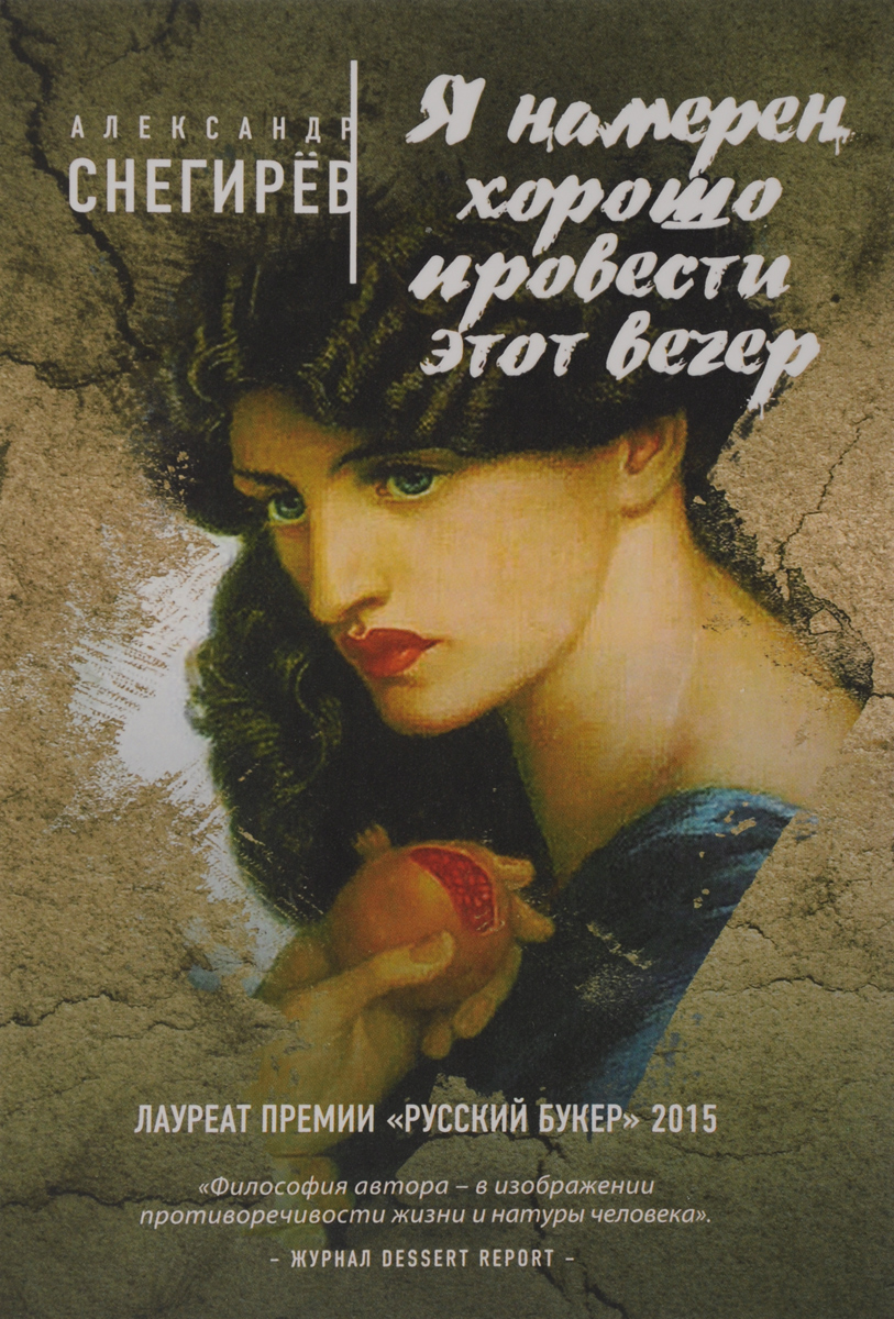 Александр Снегирев Я намерен хорошо провести этот вечер (с автографом автора)