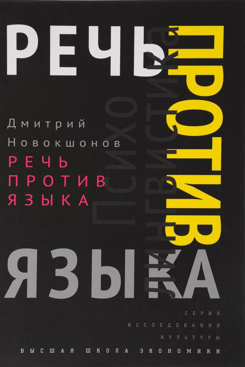 Дмитрий Новокшонов Речь против языка