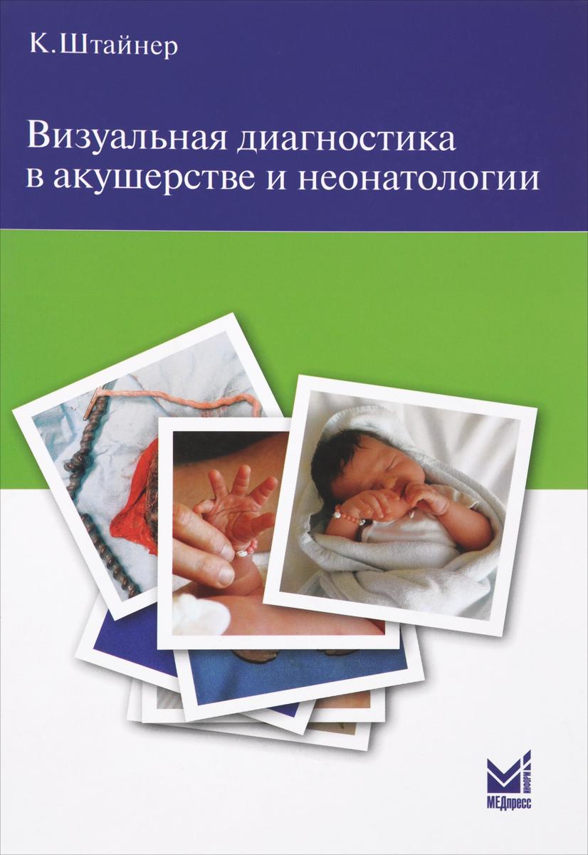 К. Штайнер Визуальная диагностика в акушерстве и неонатологии