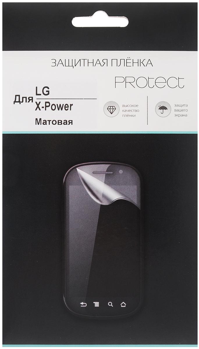 Protect защитная пленка для LG X Power, матовая аксессуар защитная пленка lg h422 spirit ainy матовая