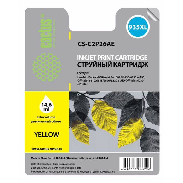 Картридж Cactus CS-C2P26AE, желтый, для струйного принтера картридж hp c2p26ae 935xl