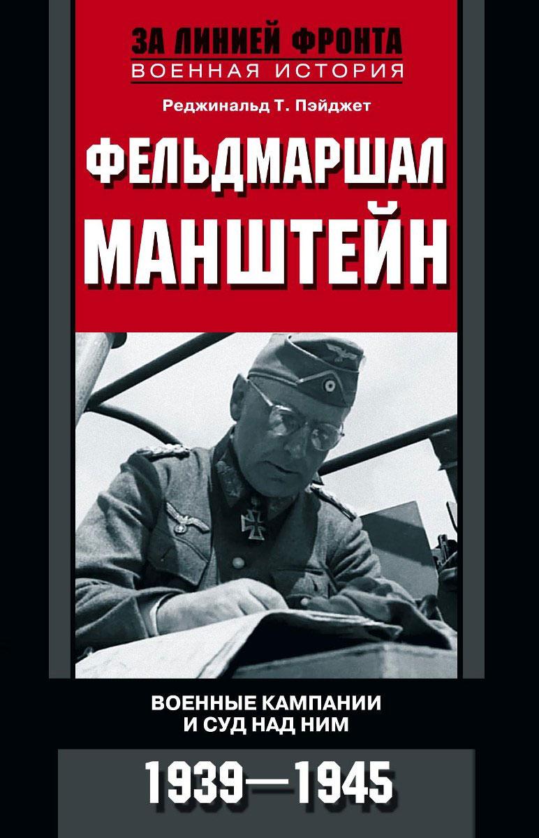 Реджинальд Т. Пэйджет Фельдмаршал Манштейн. Военные кампании и суд над ним