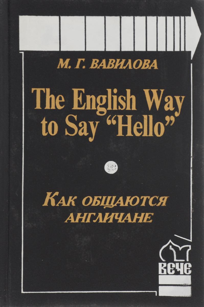 М.Г.Вавилова Как общаются англичане