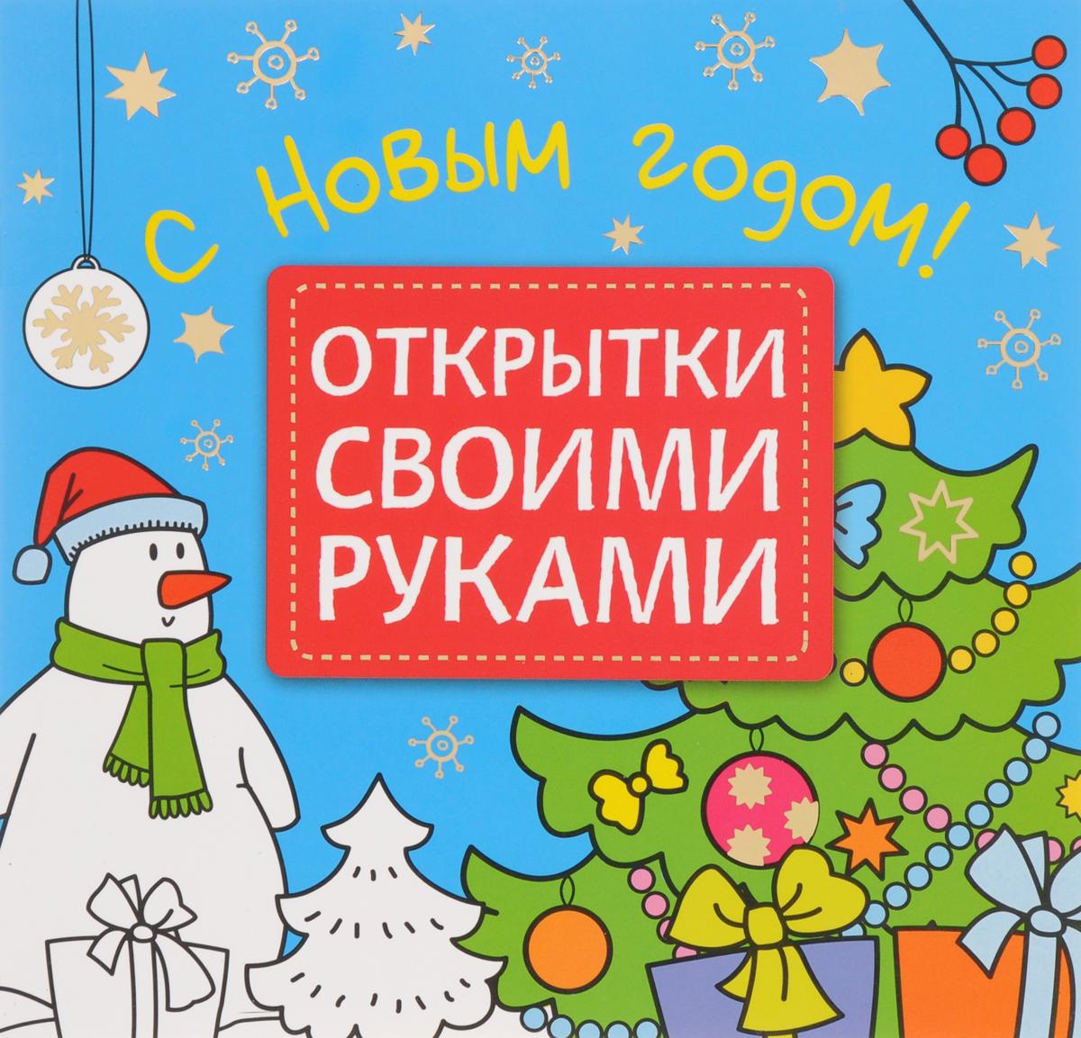 М. Романова С Новым годом!