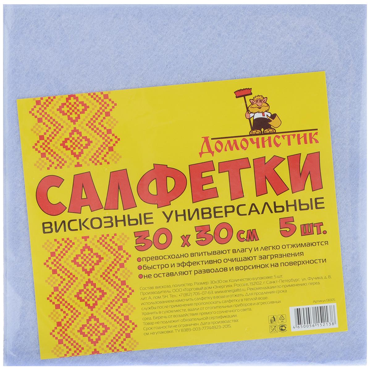 салфетки для уборки valiant салфетка для уборки 30 30 см оранжевая шт Салфетка для уборки Домочистик, универсальная, цвет: сиреневый, 30 x 30 см, 5 шт