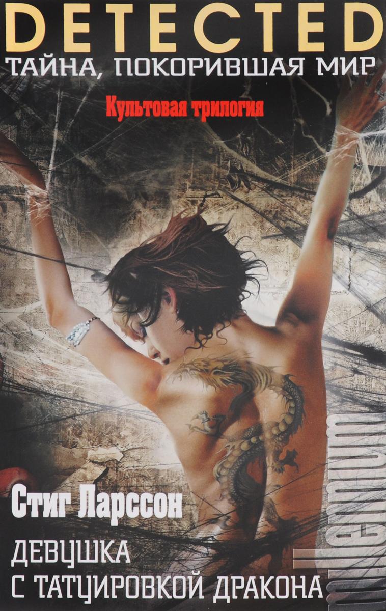 Стиг Ларссон Девушка с татуировкой дракона