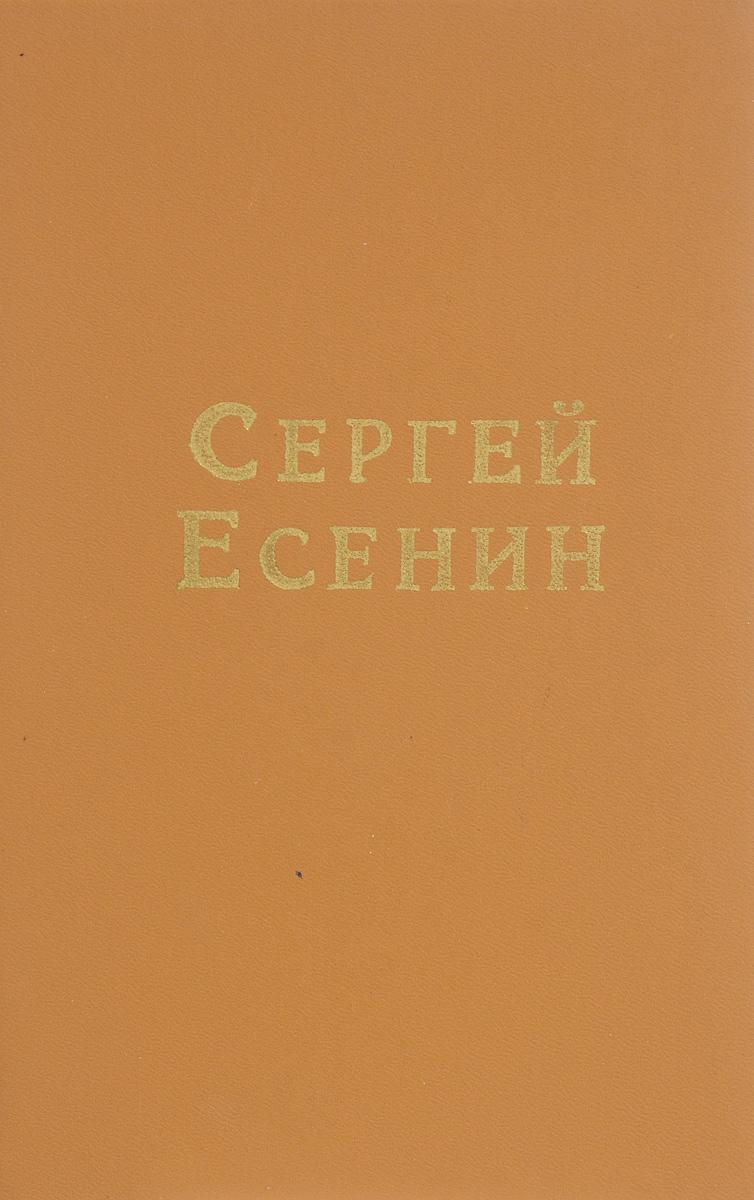 Сергей Есенин Сергей Есенин. Стихотворения и поэмы есенин с стихотворения и поэмы