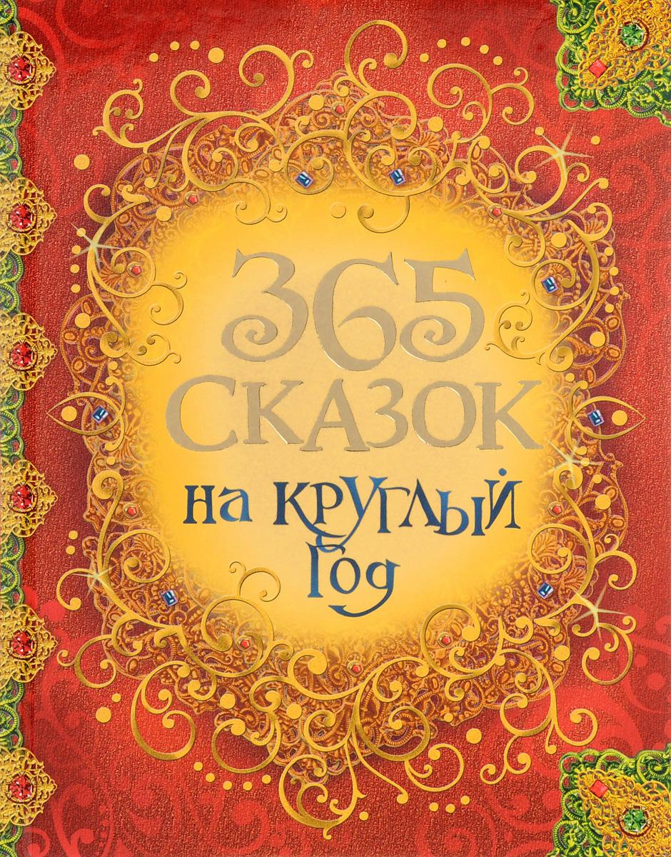 Ганс Кристиан Андерсен,Вильгельм Гримм,Якоб Гримм,Шарль Перро 365 сказок на круглый год андерсен х к гримм в и я перро ш золотая книга сказок премиум