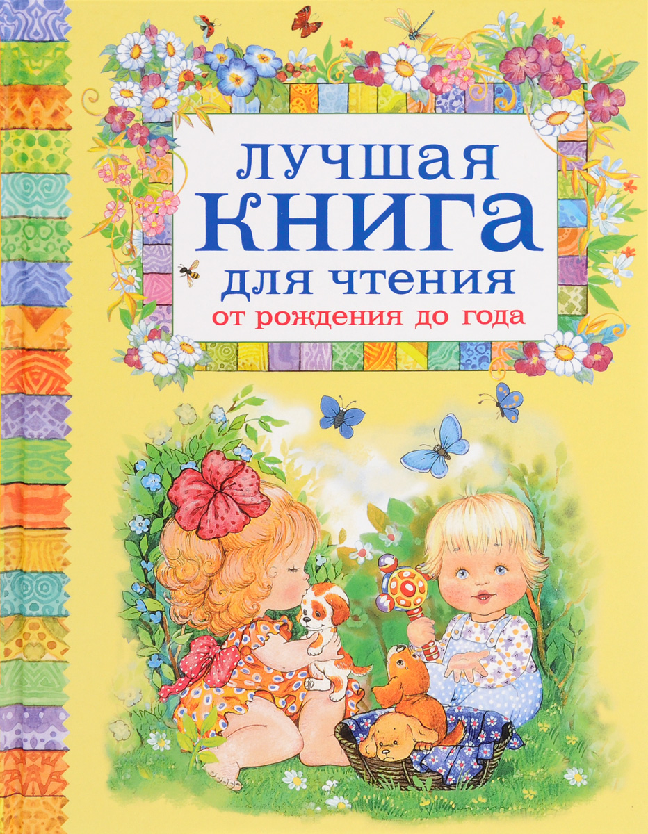 Лучшая книга для чтения от рождения до года буланова с мазаник т самая первая книга знаний малыша для детей от 1 года до 3 лет