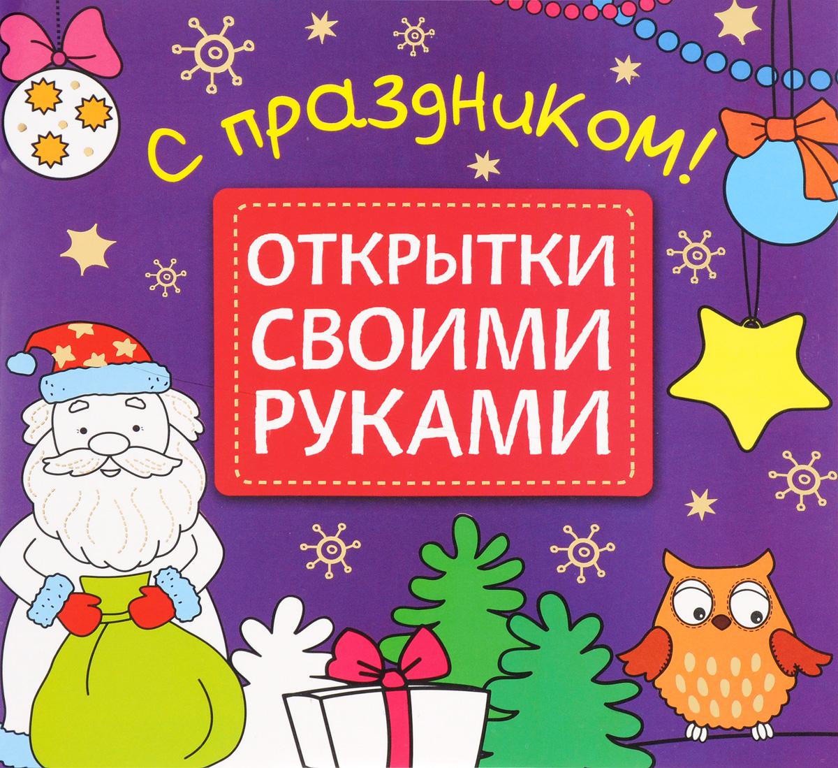 лучшая цена М. Романова С праздником!