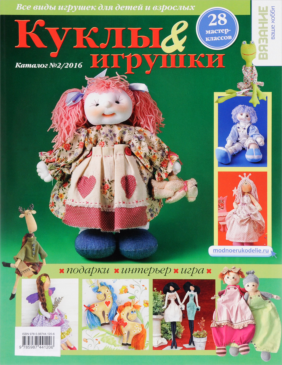 Куклы и игрушки. Каталог №2, 2016