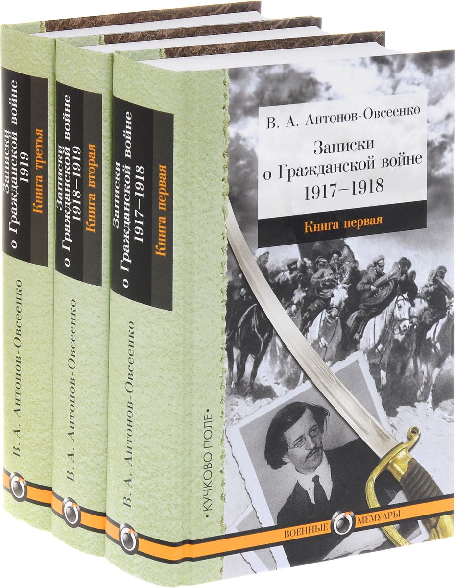 В. А. Антонов-Овсеенко Записки о Гражданской войне. 1917-1919. В 3 книгах (комплект)
