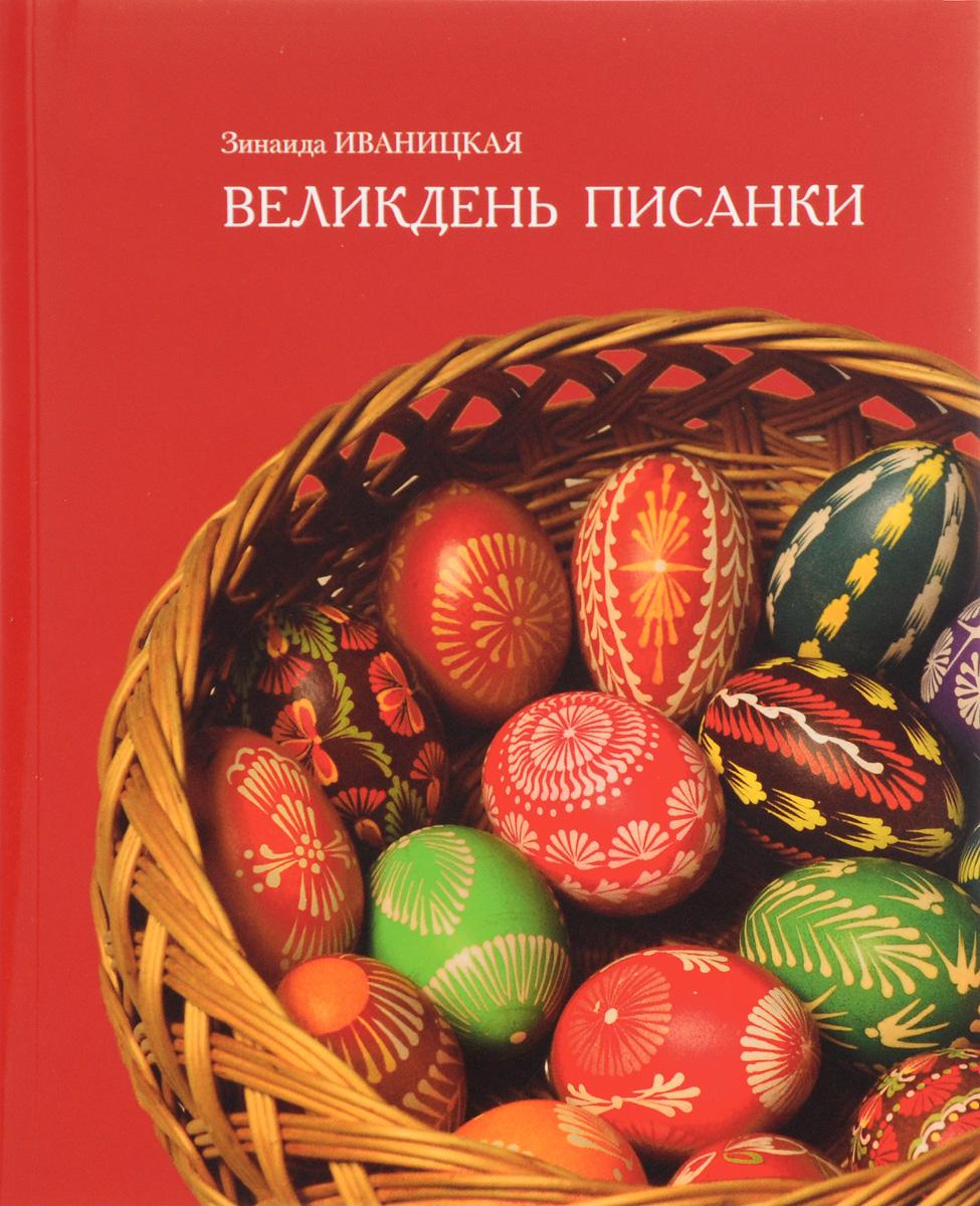 Зинаида Иваницкая Великдень писанки