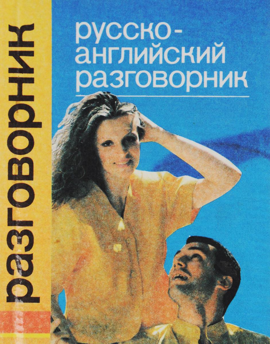 О.Ю.Дзикунова Русско-английский разговорник