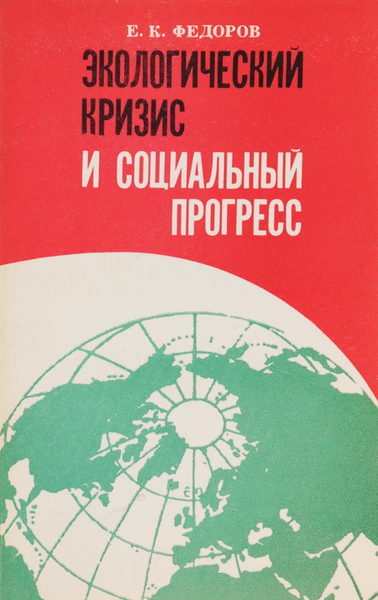 Е.К.Федоров Экологический кризис и социальный прогресс