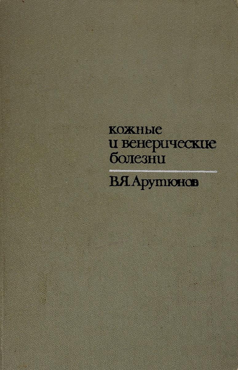 В.Я.Арутюнов Кожные и венерические болезни в я арутюнов кожные и венерические болезни
