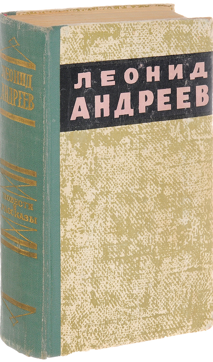 Леонид Андреев Леонид Андреев. Повести и рассказы