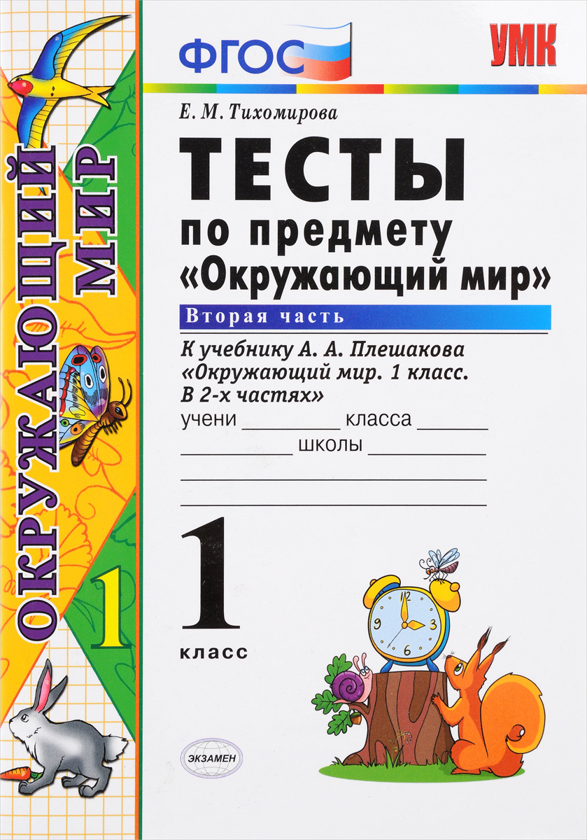 Е. М. Тихомирова Окружающий мир. 1 класс. Тесты. Часть 2. К учебнику А. А. Плешакова
