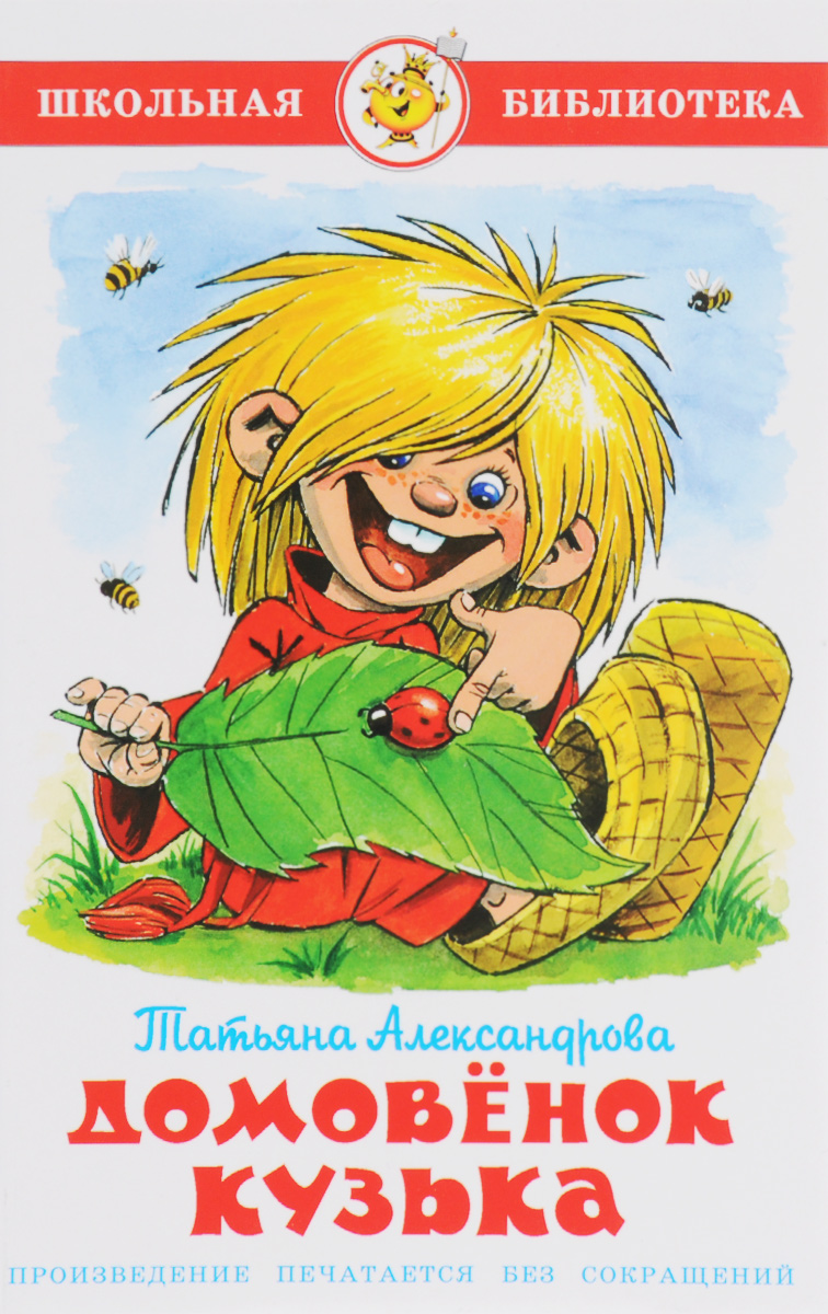 Татьяна Александрова Домовенок Кузька