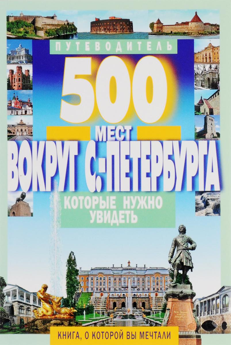 А. В. Хотенов 500 мест вокруг Санкт-Петербурга, которые нужно увидеть