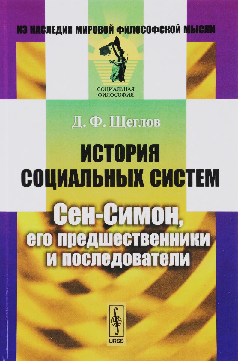 Д. Ф. Щеглов История социальных систем. Сен-Симон, его предшественники и последователи цены онлайн