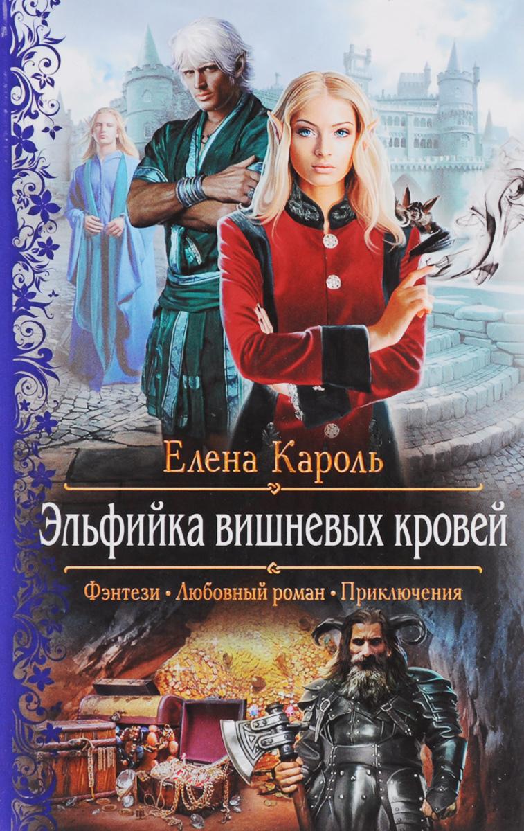 Елена Кароль Эльфийка вишневых кровей елена кароль моё смертельное счастье