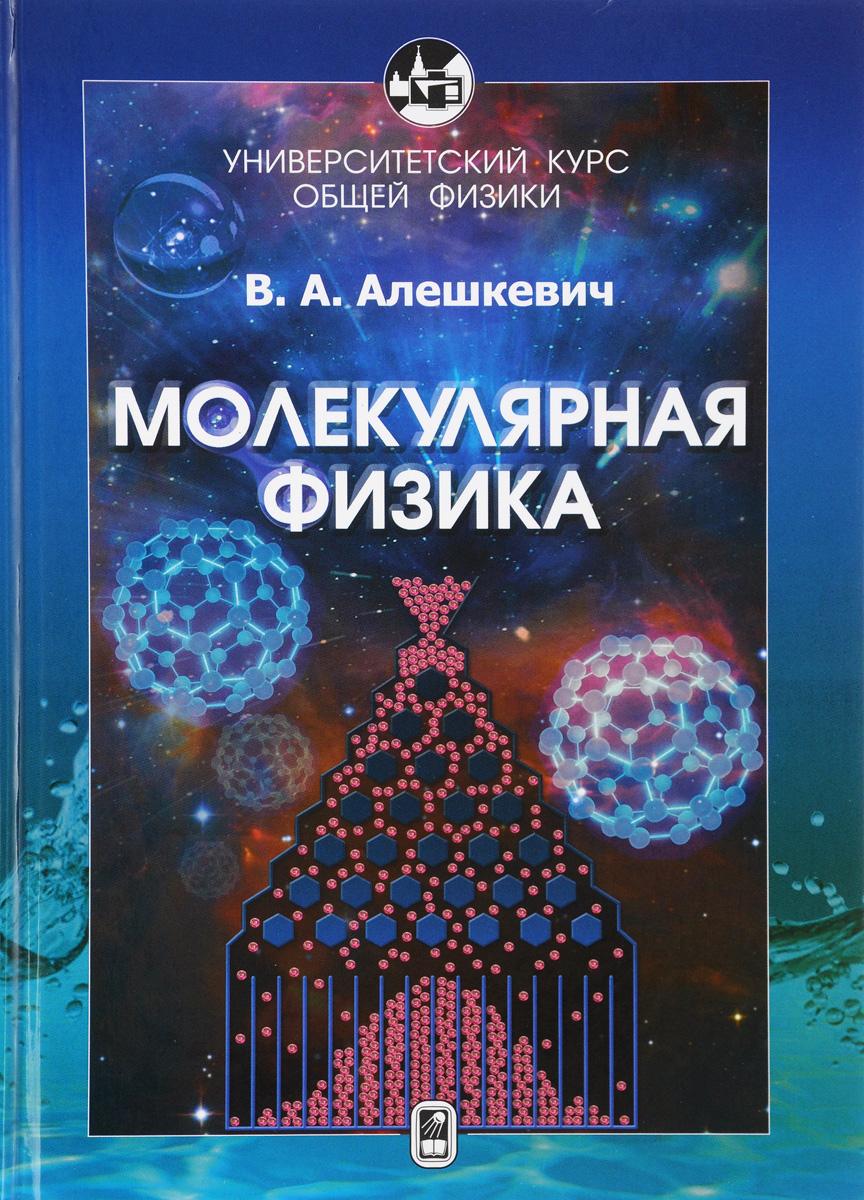 В. А. Алешкевич Курс общей физики. Молекулярная физика. Учебник