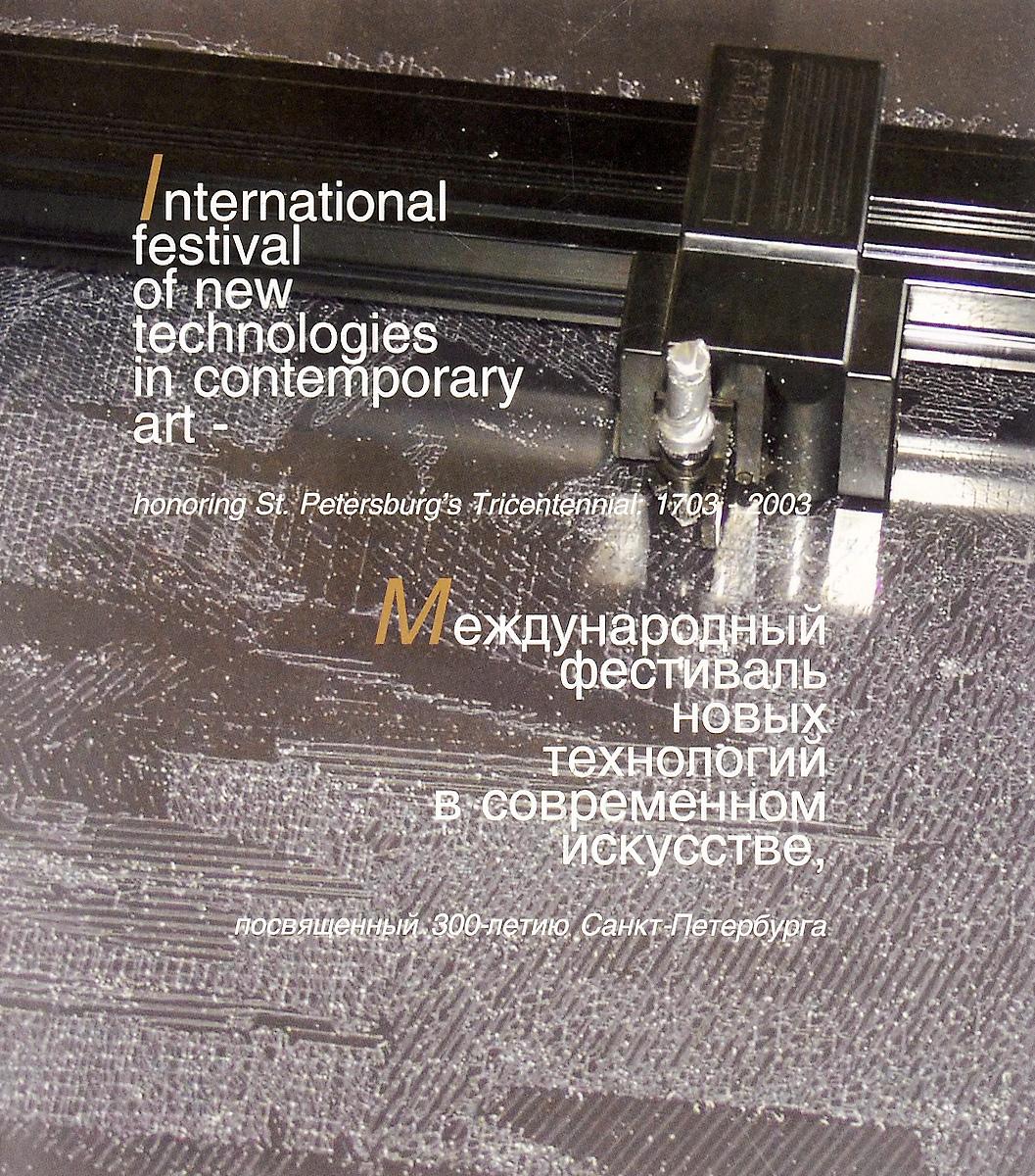 Международный фестиваль новых технологий в современном искусстве