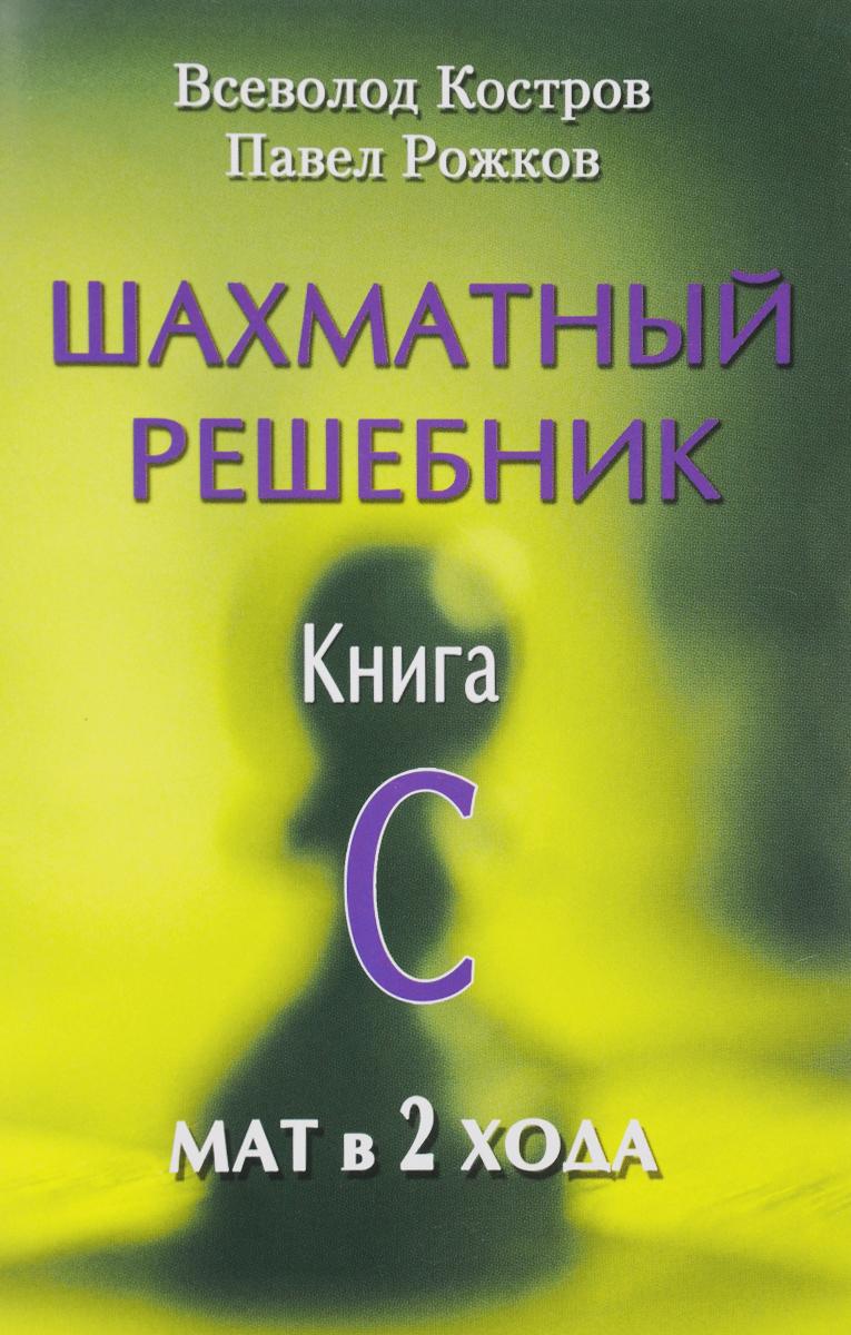 Всеволод Костров, Павел Рожков Шахматный решебник. Книга C. Мат в 2 хода