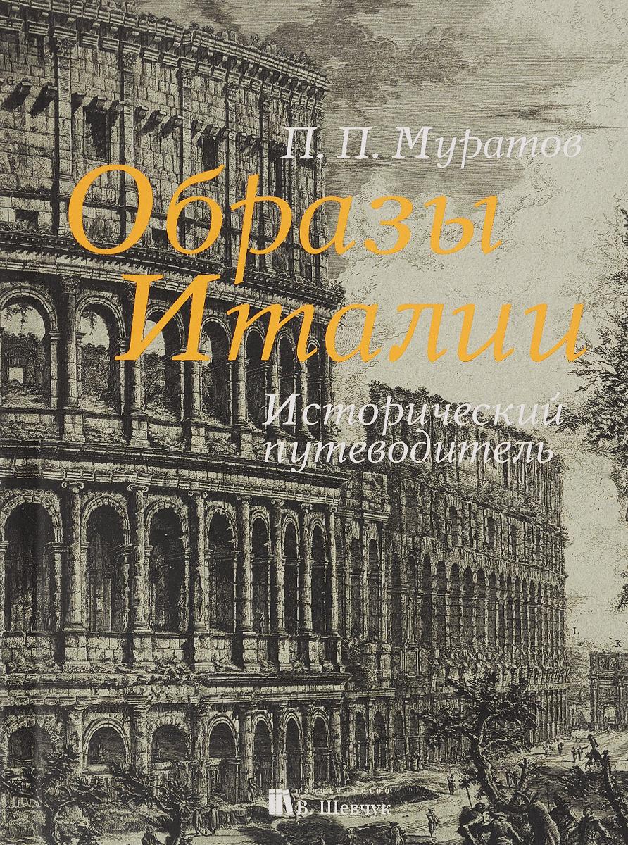 Фото - П. П. Муратов Просто образы. Исторический путеводитель. В 3 томах просто рим образы италии xxi