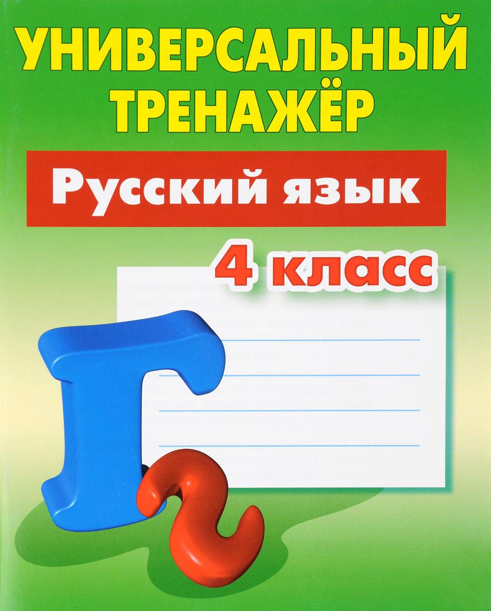 Т. Е. Радевич Русский язык. 4 класс. Универсальный тренажер