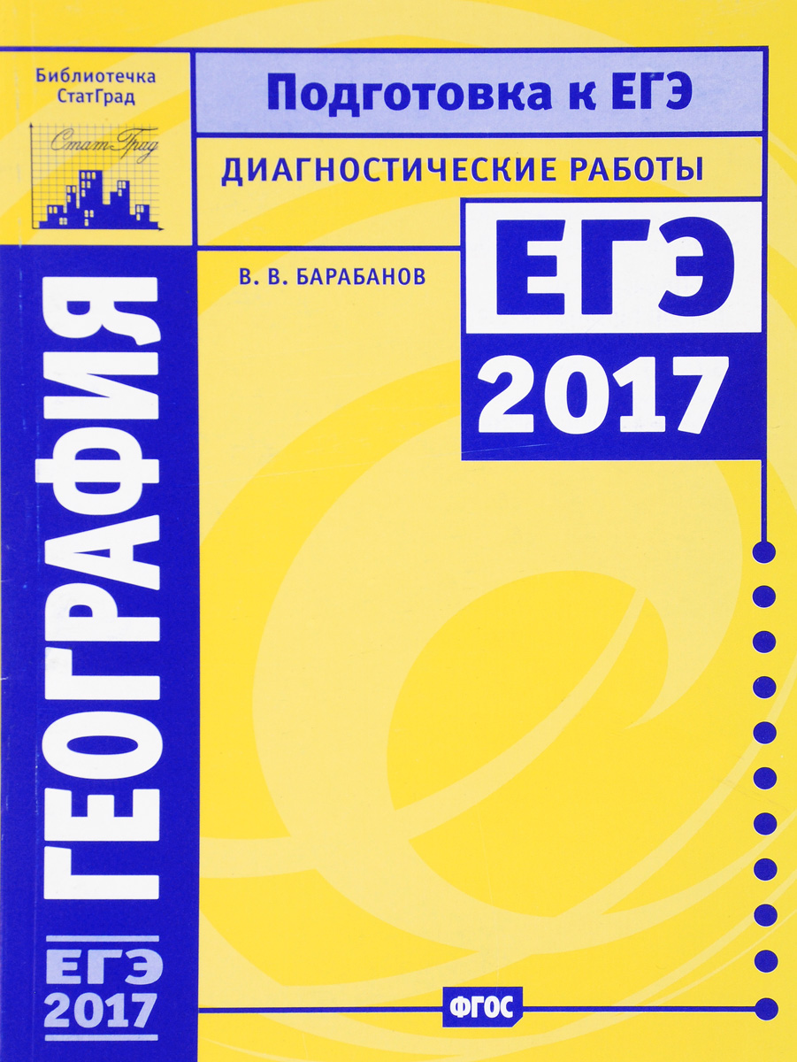 В. В. Барабанов География. Подготовка к ЕГЭ в 2017 году. Диагностические работы