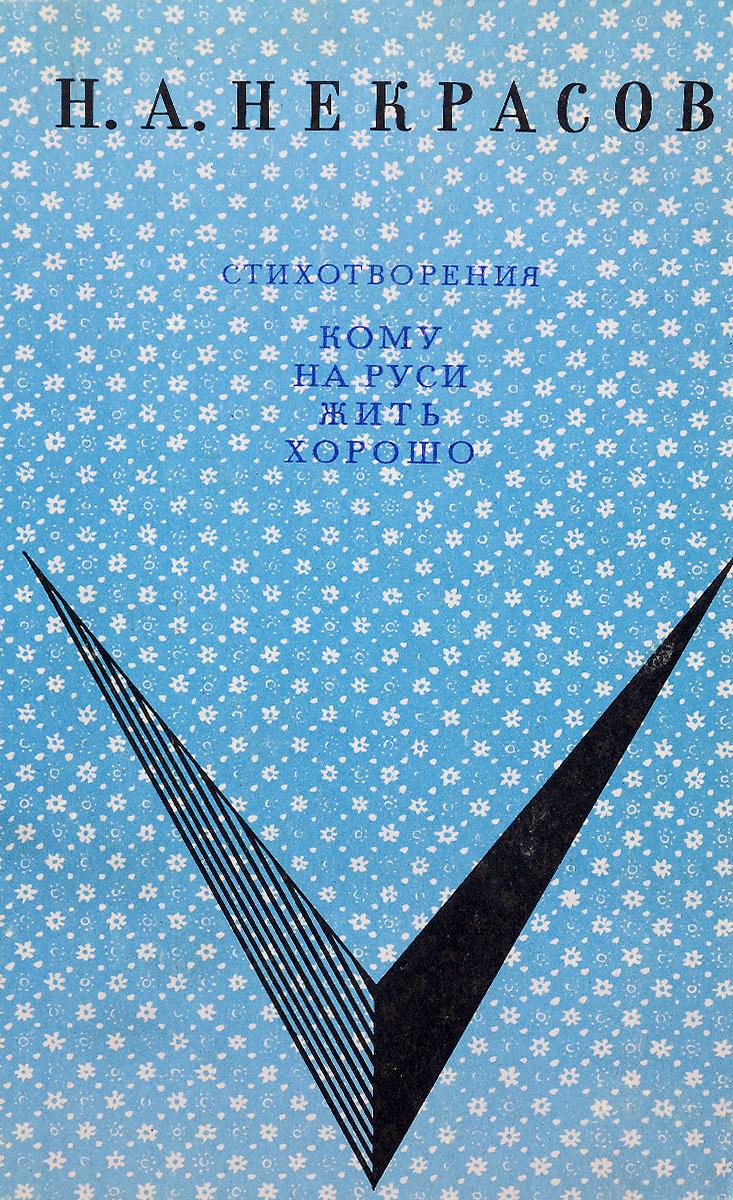 Н. А. Некрасов. Стихотворения. Кому на руси жить хорошо цена и фото