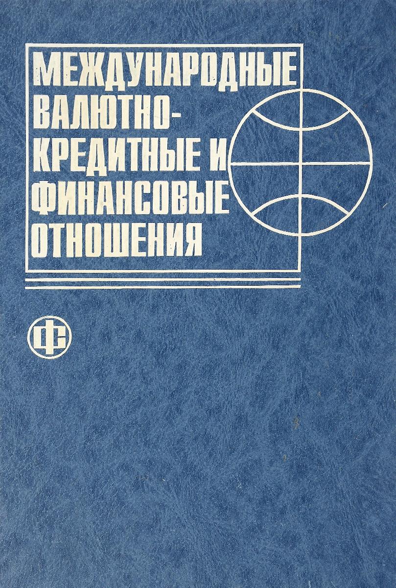 все цены на ред. Л.Н.Красавина Международные валютно-кредитные и финансовые отношения онлайн