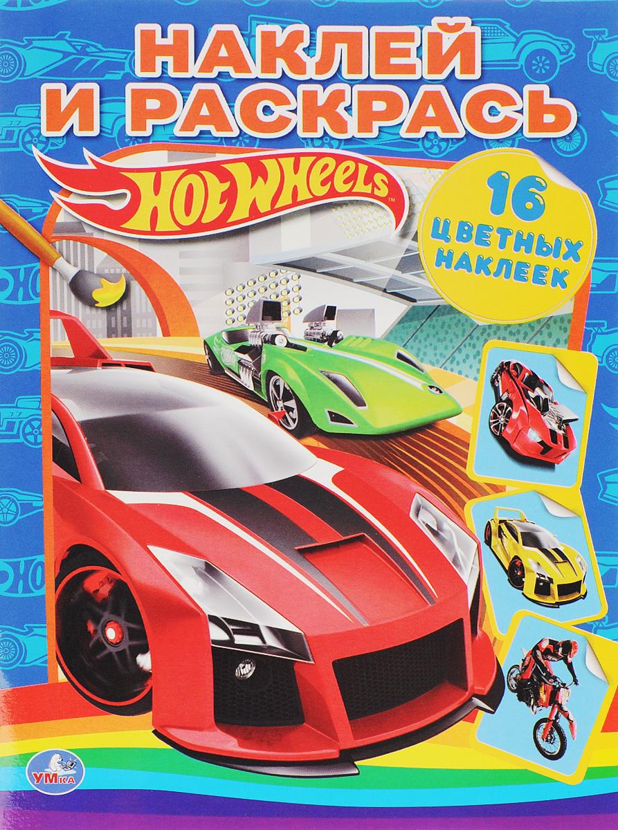 Hot Wheels. Раскраска (+ 16 наклеек) позина и ред hot wheels на старт внимание марш 30 объемных наклеек постер