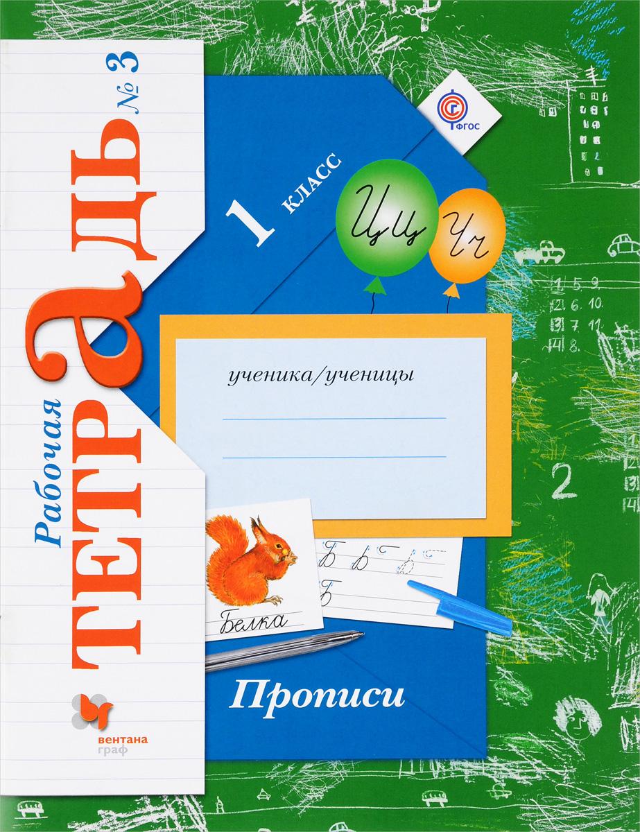 М. М. Безруких, М. И. Кузнецова Прописи. 1 класс. Рабочая тетрадь №3. К учебнику